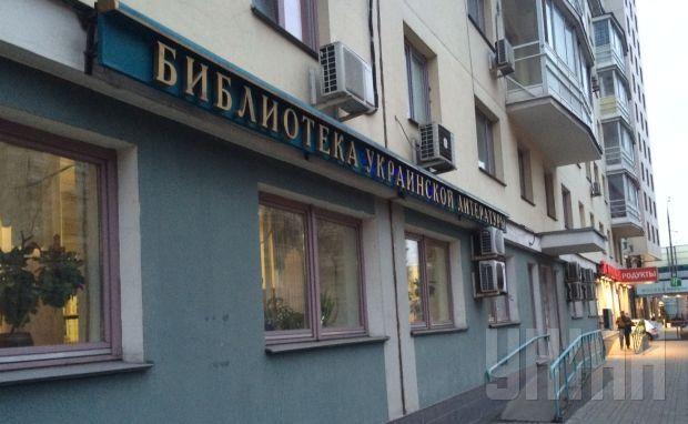 библиотека москва / Фото УНИАН