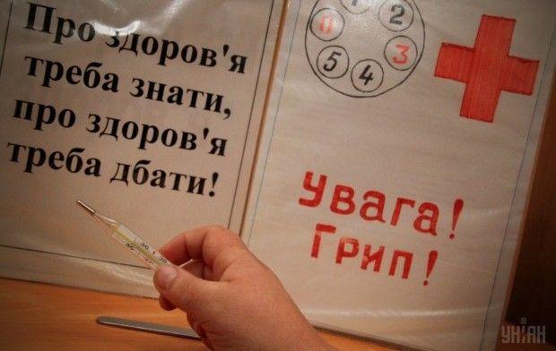 """Грипп """"косит"""" украинцев / Фото УНИАН"""