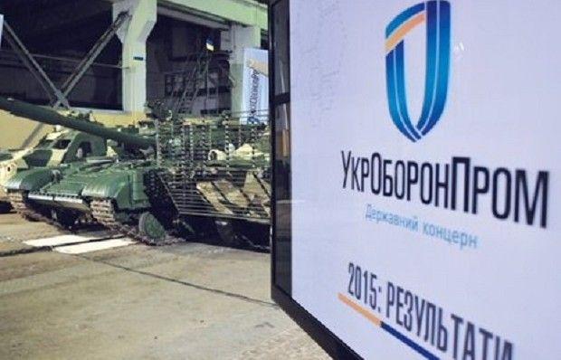 Photo from Ukroboronprom's Twitter account