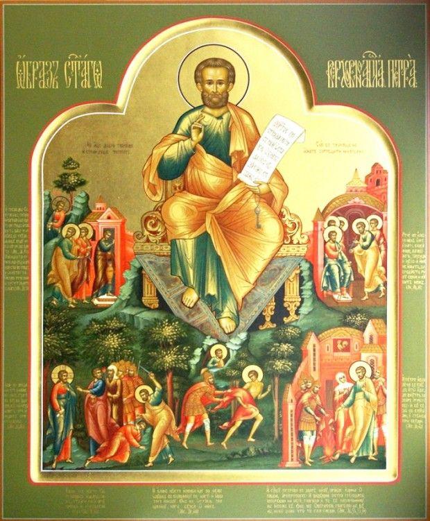 29 січня православні християни вклоняються чесним веригам святого апостола  Петра | УНІАН