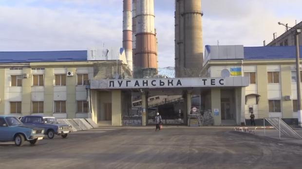 луганская тэс счастье / youtube.com