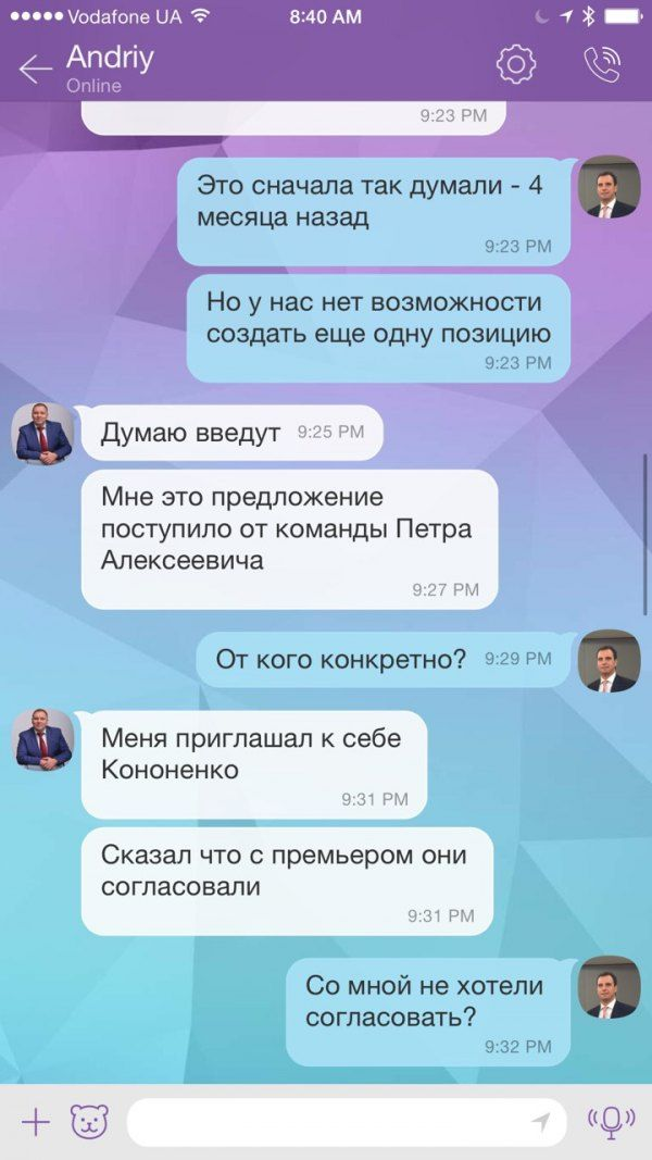 Published screenshot of the chat between Abromavicius and Pasіshnyk / Ukrainska Pravda