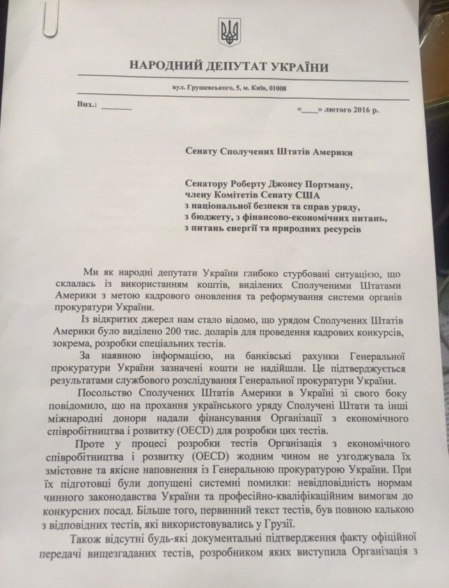 The letter published by the Petro Poroshenko Bloc's press service