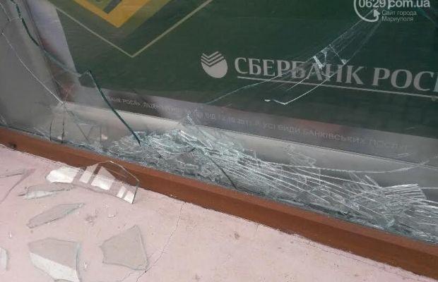 мариуполь сбербанк нападение / 0629.com.ua