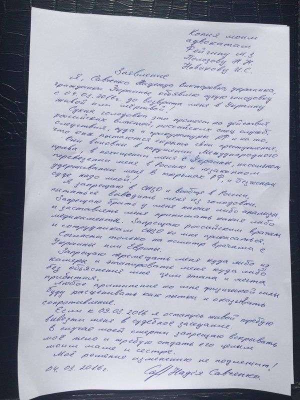 Savchenko declared a hunger strike / twitter.com/moscow_advokat