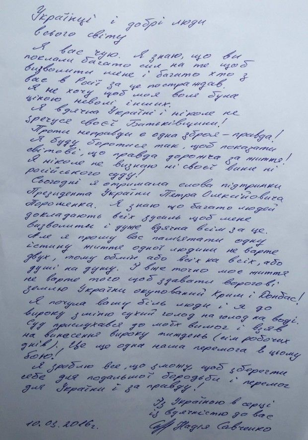савченко голодовка / twitter.com/mark_feygin