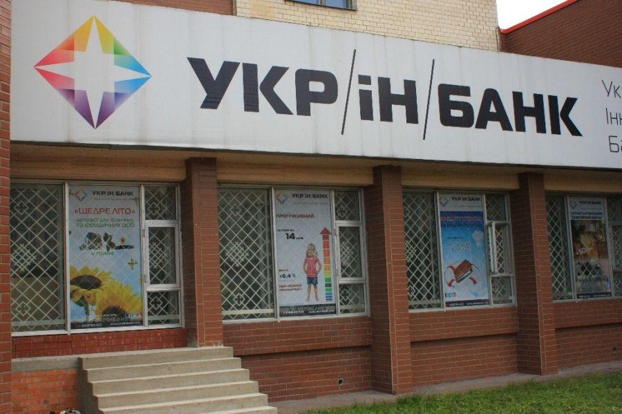 """Ликвидация """"Укринбанка"""" продлевается до 22 марта 2021 года / фото abcnews.com.ua"""