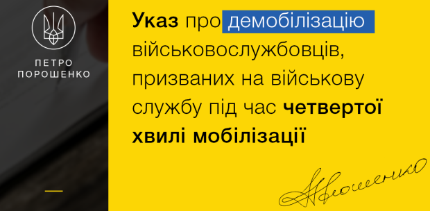 Photo from Poroshenko's Facebook page