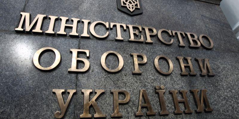 Минобороны / yaizakon.com.ua