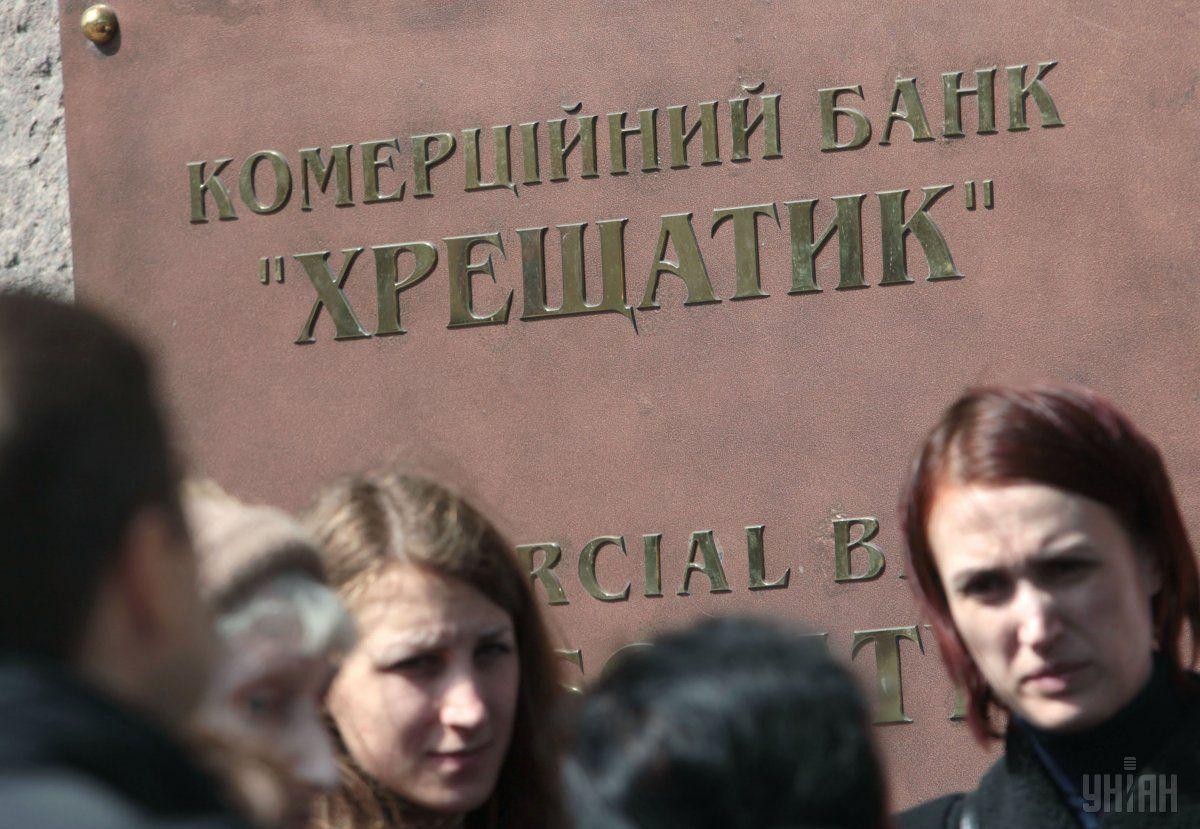 "Вкладчикам банка ""Хрещатик"" прекратили выплаты / фото УНИАН"