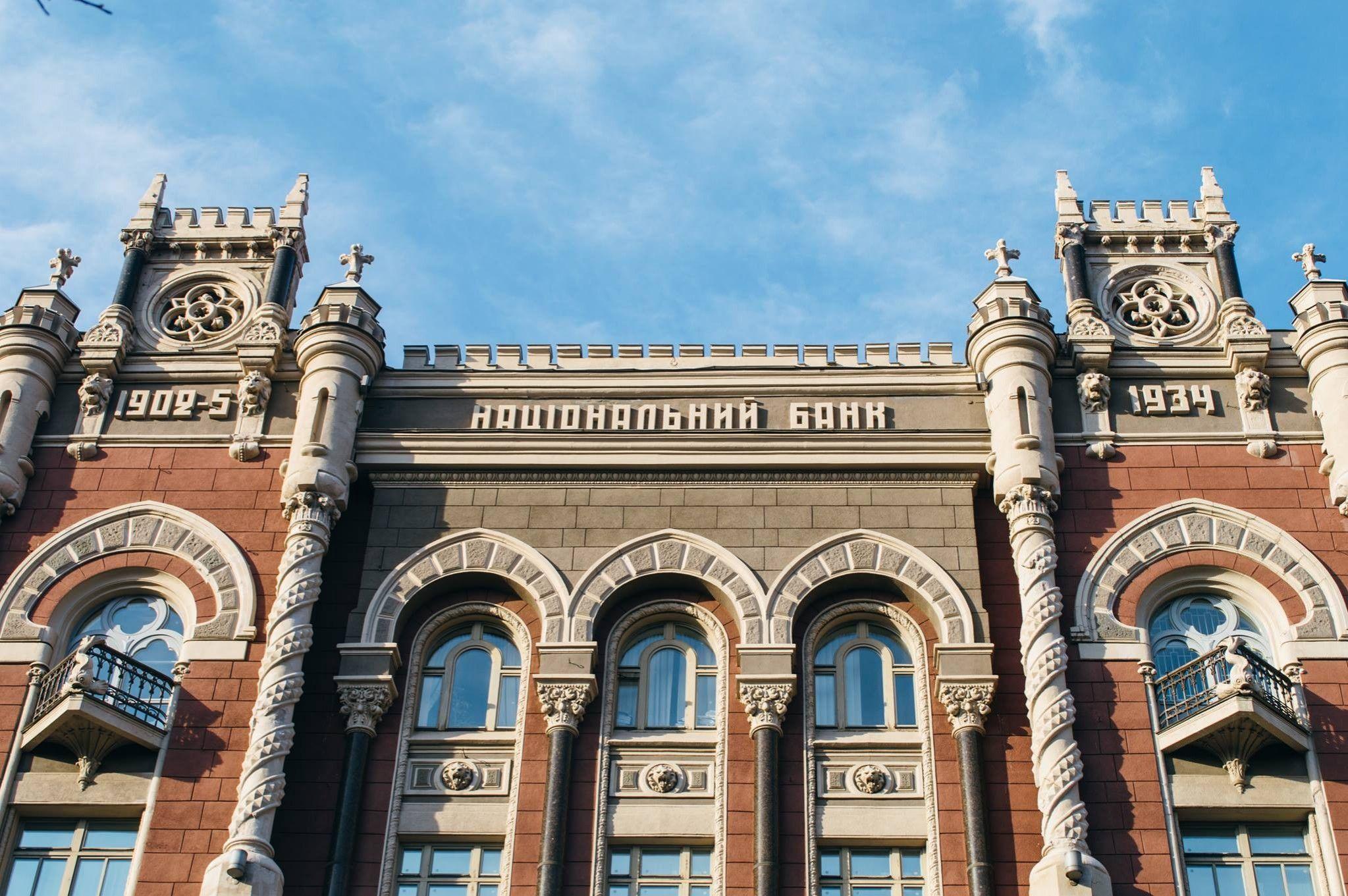 Нацбанк зміцнив офіційну гривню до долара, але послабив євро / фото bank.gov.ua