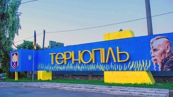 тернополь / wikimedia.org