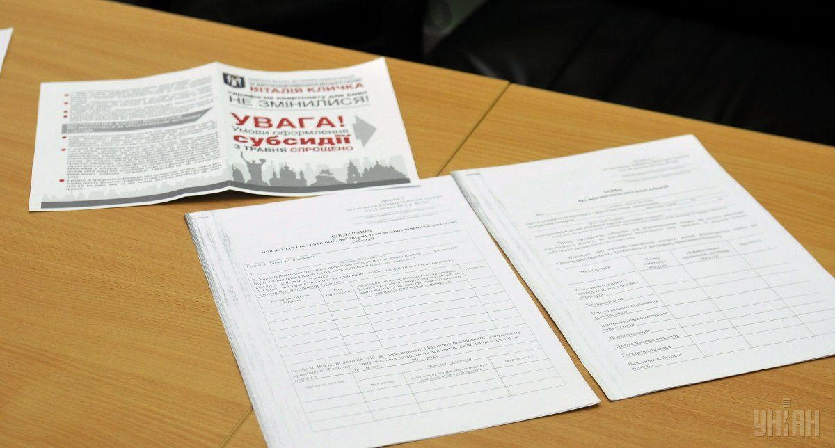 В правительстве ужесточили нормы назначения субсидий / фотоУНИАН