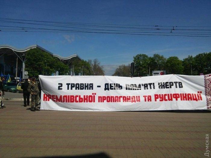 Pro-Ukrainian organizations have gathered in Odesa on Monday / Photo from dumskaya.net