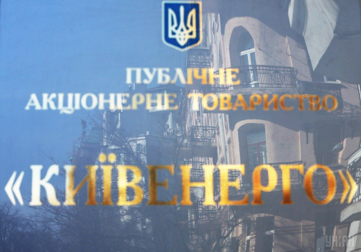 """В центрах обслуживания """"Киевэнерго"""" усилены меры безопасности / фото УНИАН"""