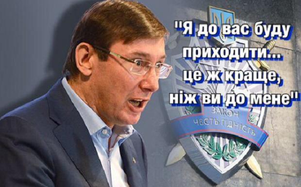 Юрий Луценко назначен генпрокурором / Соцмережі