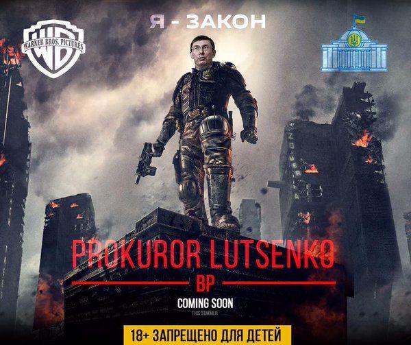 Юрія Луценка призначили генпрокурорм / Соцмережі