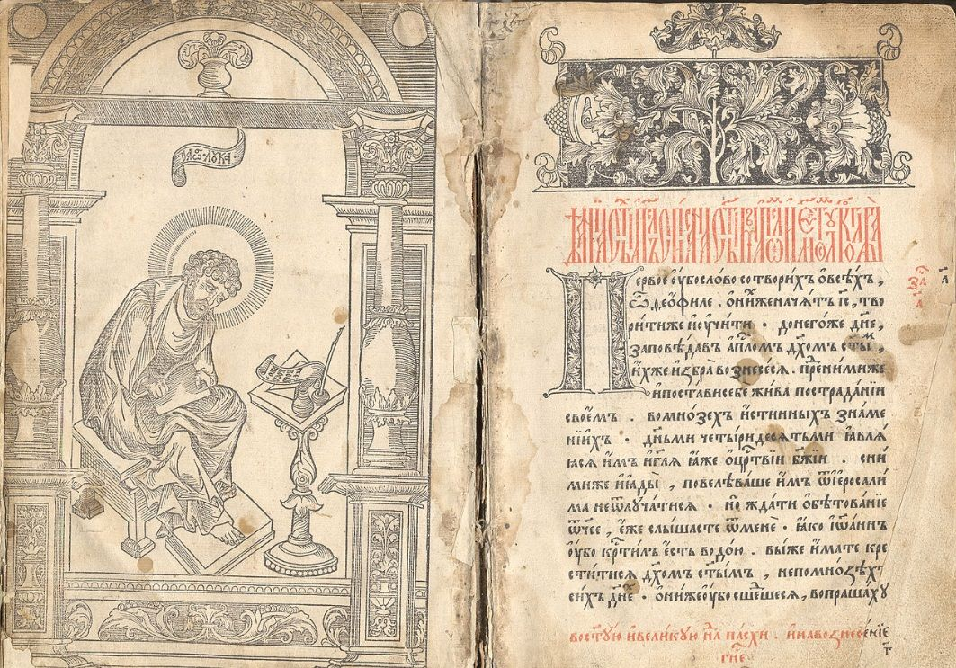 Апостол / ru.wikipedia.org