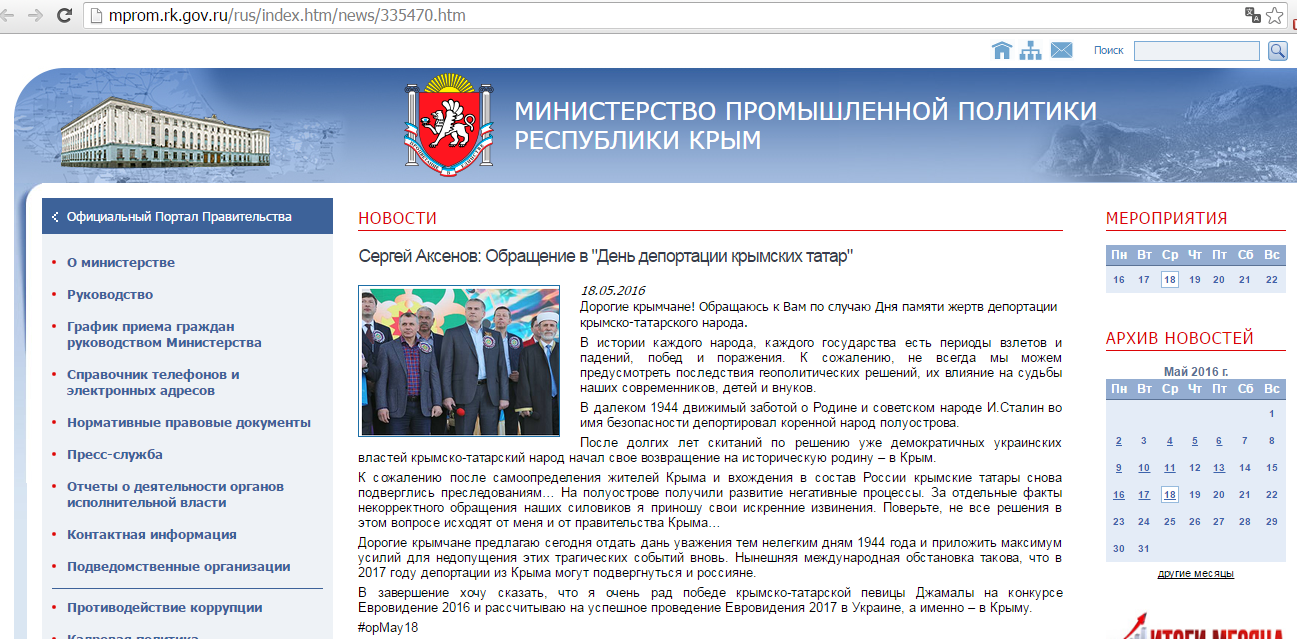 Ukrainian hackers have launched an operation dubbed #opMay18 / Screenshot