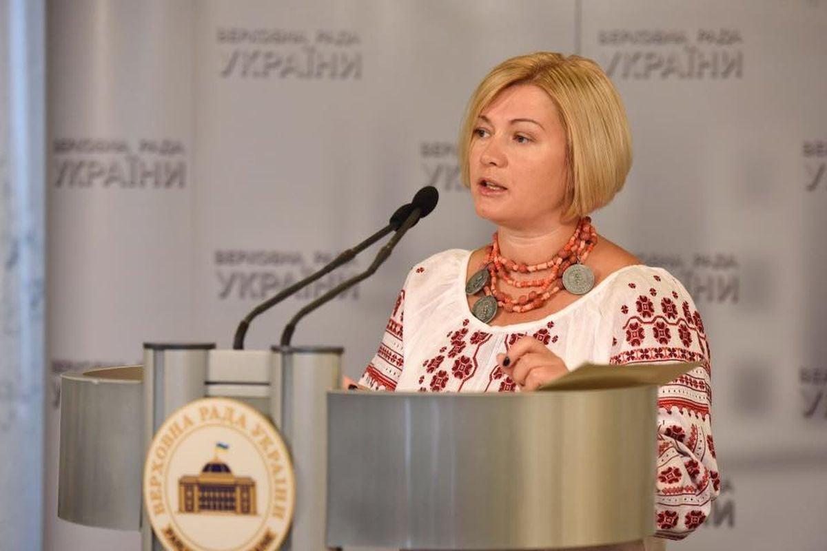 Конференция состоится 14 декабря / facebook.com/iryna.gerashchenko