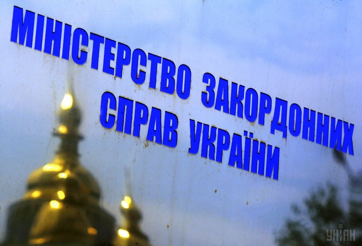 Міністерство закордонних справ України вкрай обурене фактом злочинної наруги в Росії над державним символом України / УНІАН