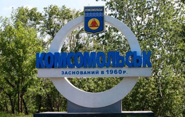Комсомольск / poltava-obl.ru