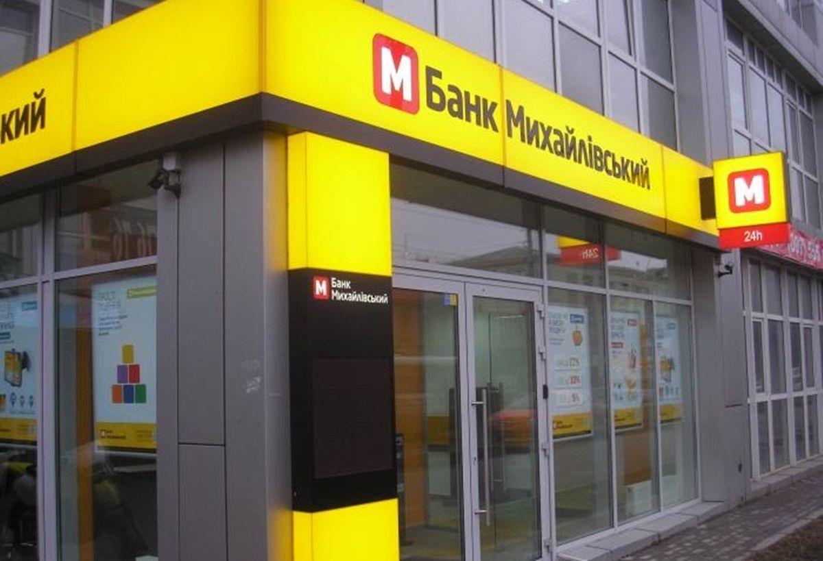 Нацбанк визнав банк «Михайлівський» неплатоспроможним 23 травня 2016 року / Фото wikimapia.org