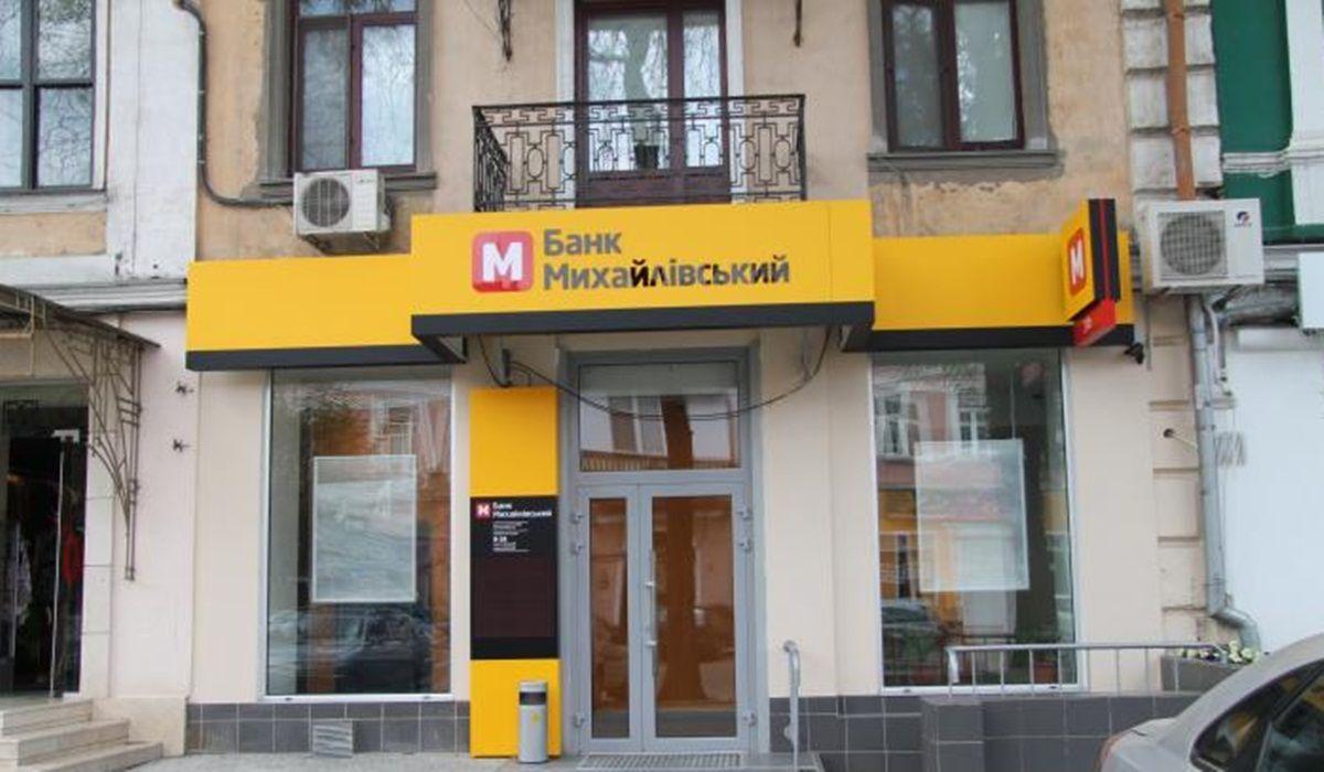 """Ліквідацію банку """"Михайлівський"""" продовжили ще на рік / фото wikimapia.org"""