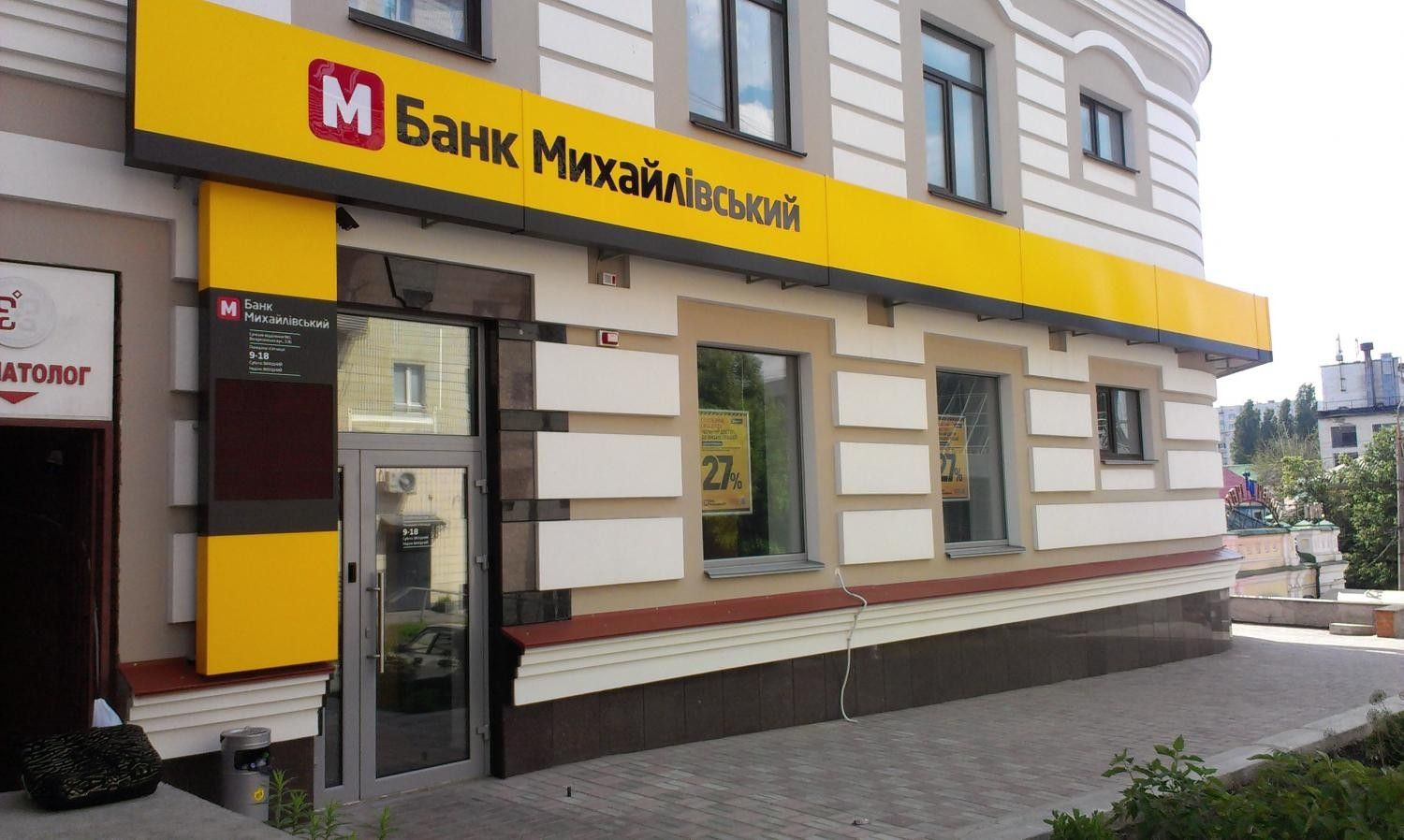 Last week, the most prominent was the story with Mykhailivsliy bank / finbalance.com.ua