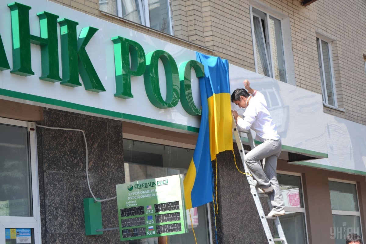 Russian state-owned banks want to leave the Ukrainian market / Photo from UNIAN