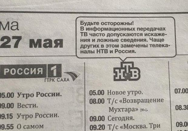 Якутск ТВ / twitter.com/oooromanova