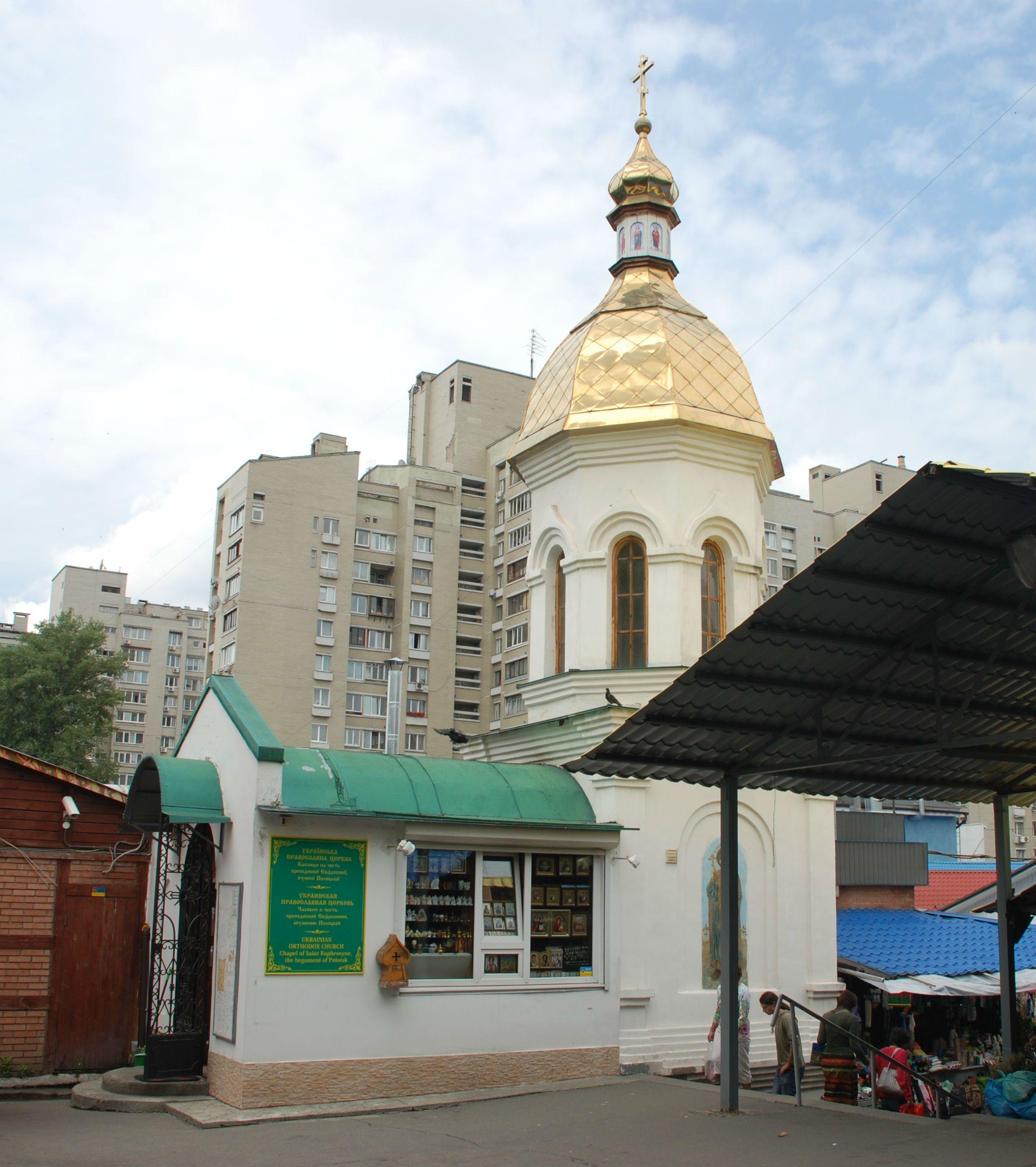 столичный храм, освященный в честь святой Евфросинии.