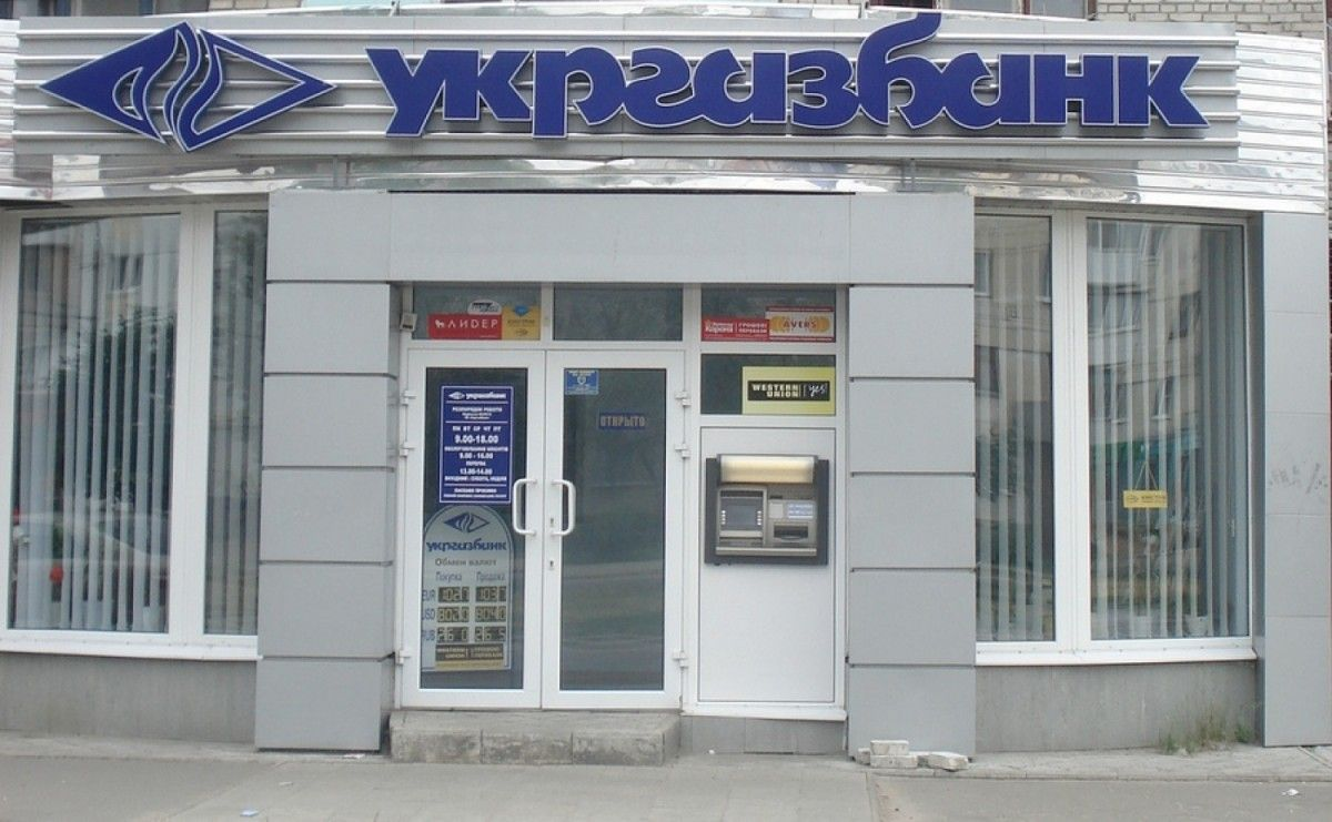 Українці довірили УКРГАЗБАНКУ майже 20 млрд грн / bykvu.com