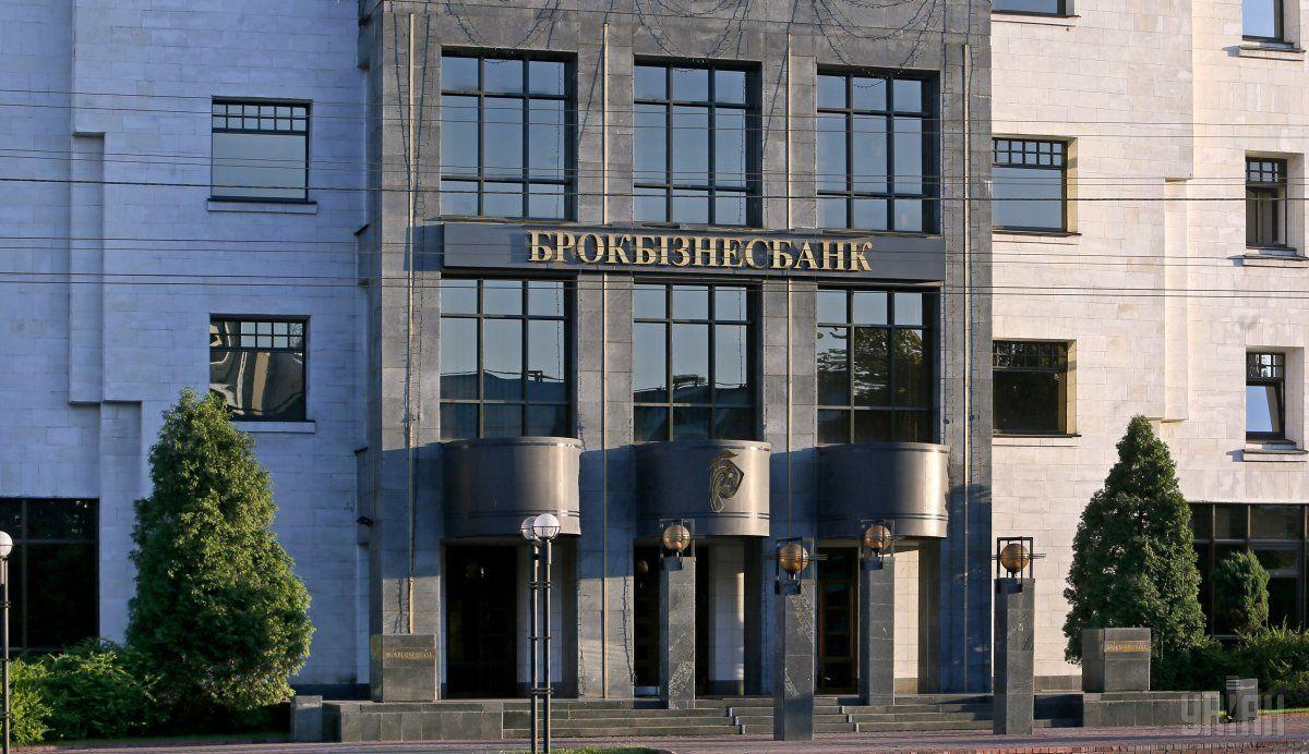 28 февраля 2014 года Нацбанк признал «Брокбизнесбанк» неплатежеспособным / Фото УНИАН