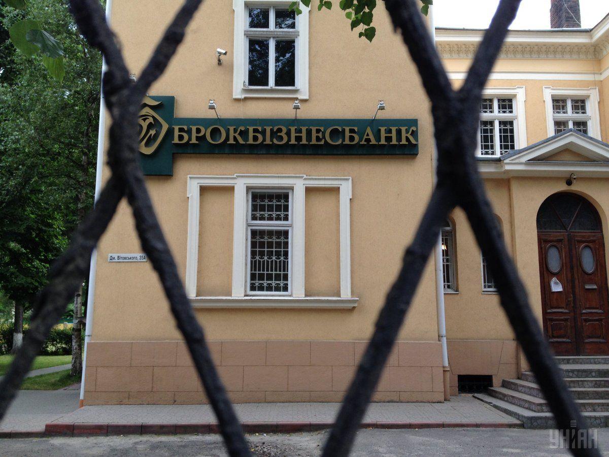 «Брокбизнесбанк» работал на рынке Украины с 1991 года / фото УНИАН