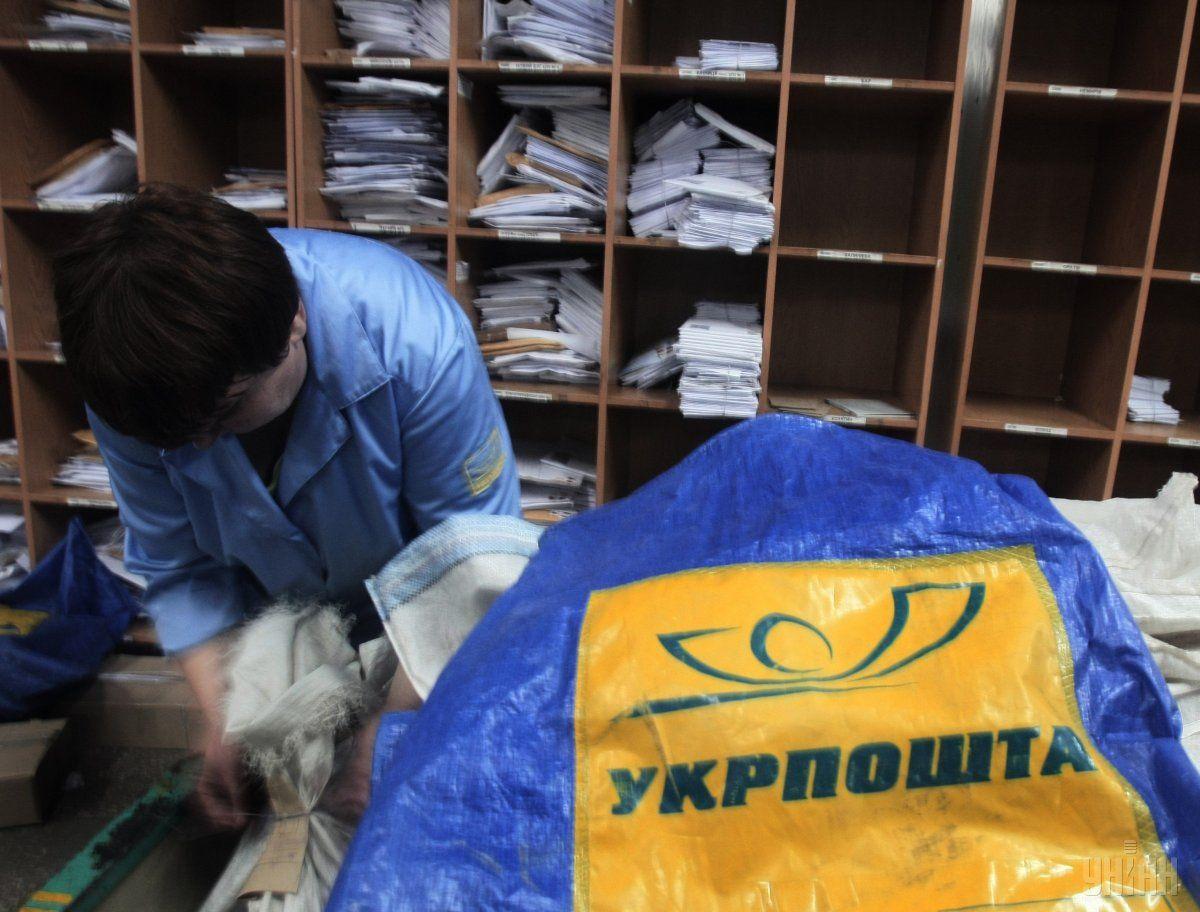"""В """"Укрпошті"""" вирішили оптимізувати витрати, закривши відділення в невеликих селах / Фото УНІАН"""