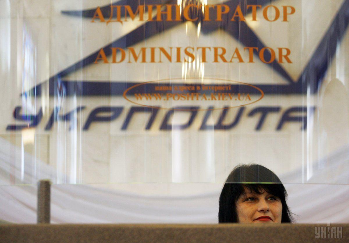 «Укрпошта» также сегодня заявила, что введение военного положения не скажется на ее работе / Фото УНИАН