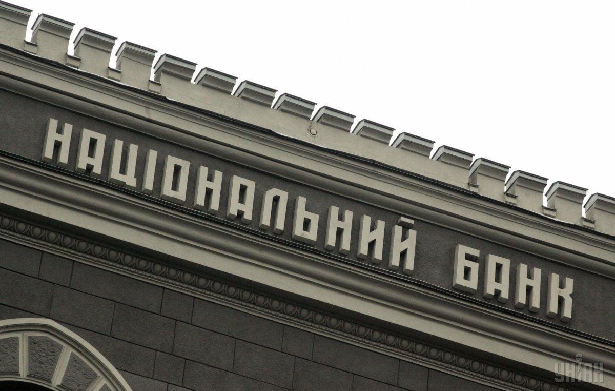 Нацбанк дал прогноз по приватизации в этом году / фото УНИАН
