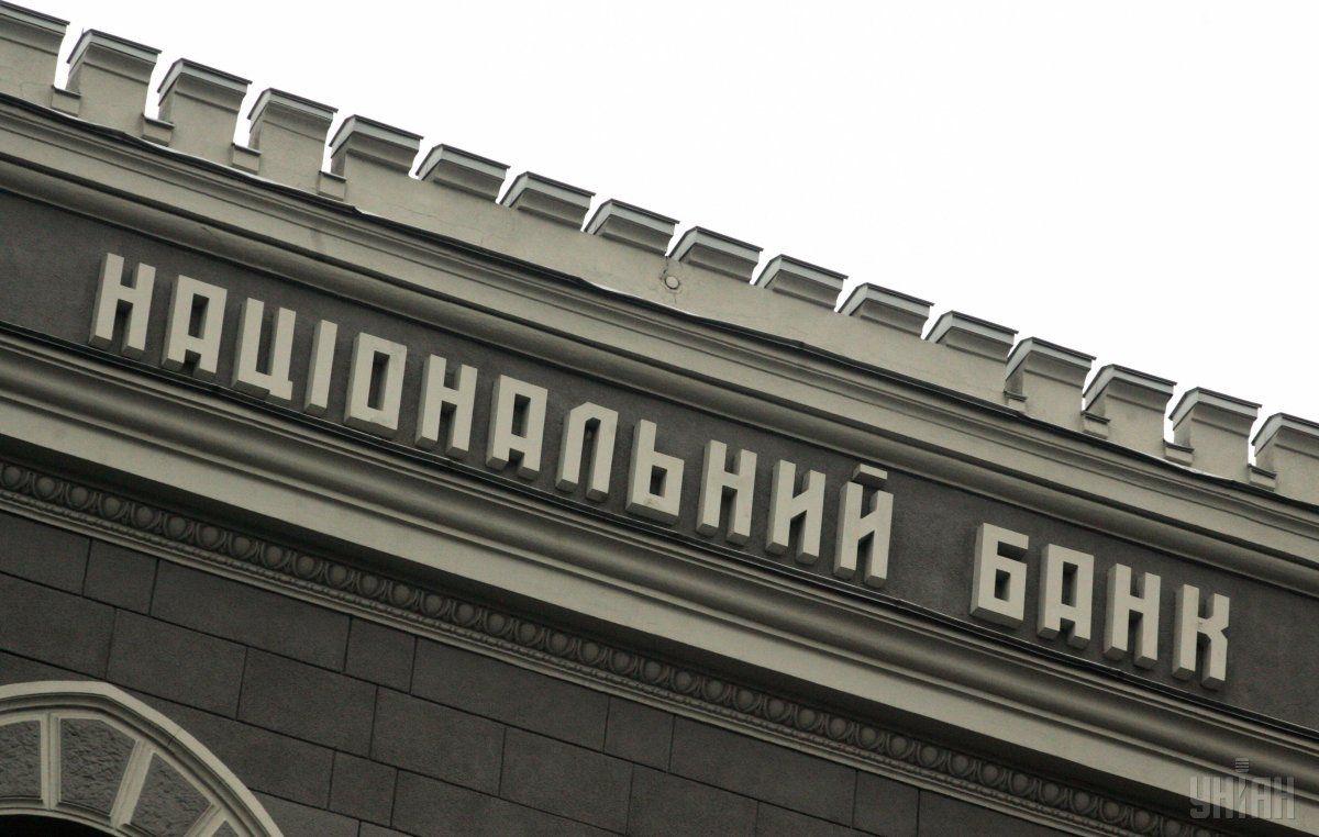 Нацбанк рассказал о финансовых рисках / Фото УНИАН