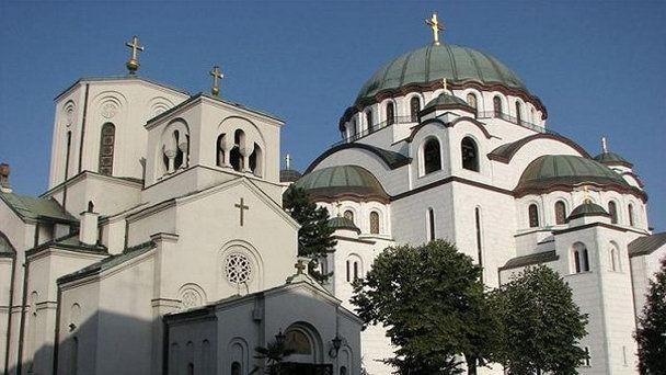Патриарший Двор Сербской Православной Церкви. Фото openarium.ru