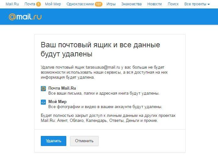 как удалить почту на mail.ru навсегда