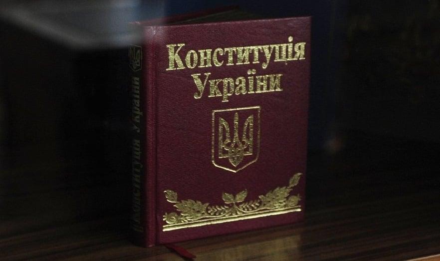 Основной закон страны был принят в 9.18 голосами 321 депутата при 45 против и 12 воздержавшихся / фото УНИАН