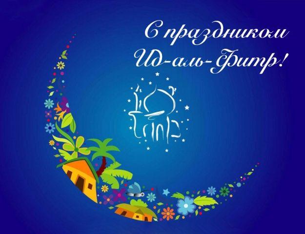 Мусульманская умма в Украине в ожидании великого праздника