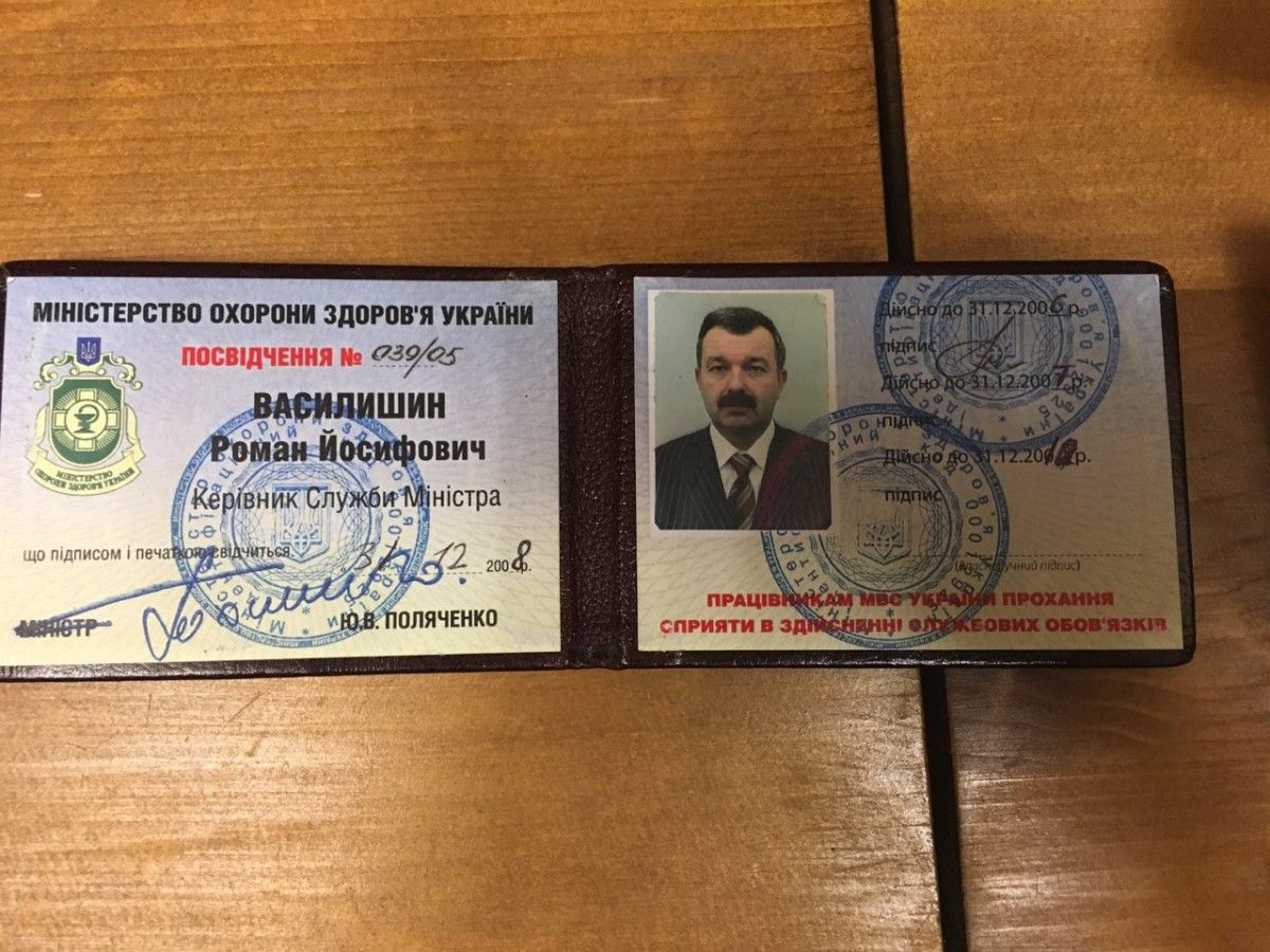 Василишин / facebook.com/LlutsenkoYuri