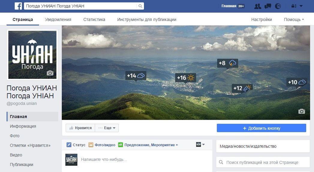 Так виглядає сторінка УНІАН Погода у Facebook