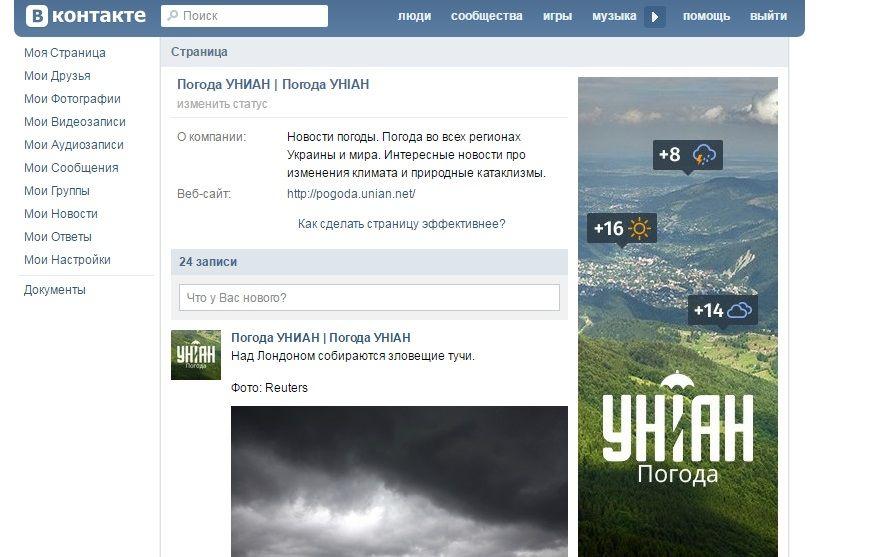 УНИАН запустил паблики о погоде. Скриншот странички в Vk