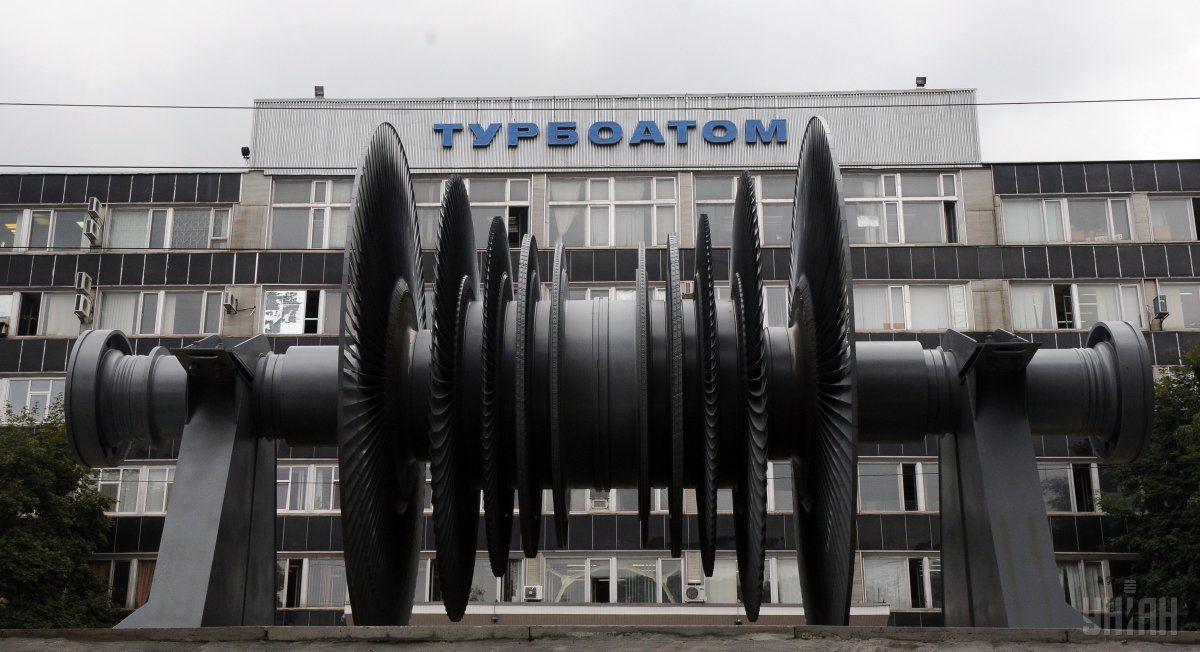 Частинуакцій «Турбоатома» продадуть / фото УНІАН