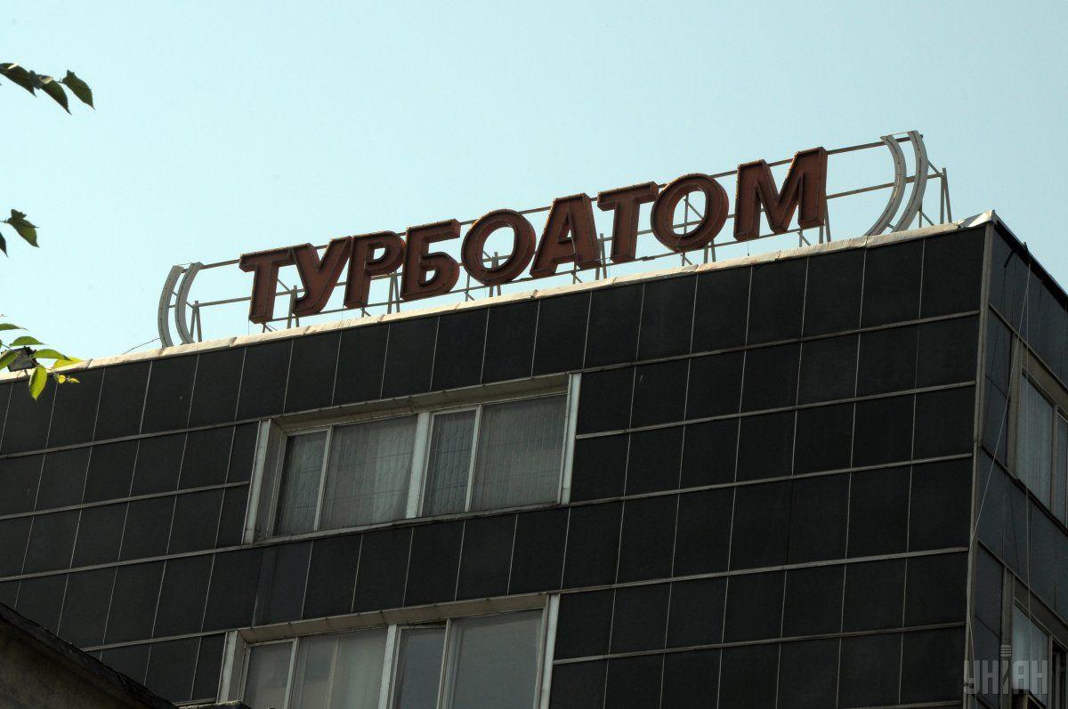 Депутати пропонують заборонити приватизацію «Турбоатома» / фото УНІАН