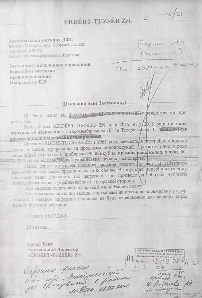 Документ / Фото moskal.in.ua