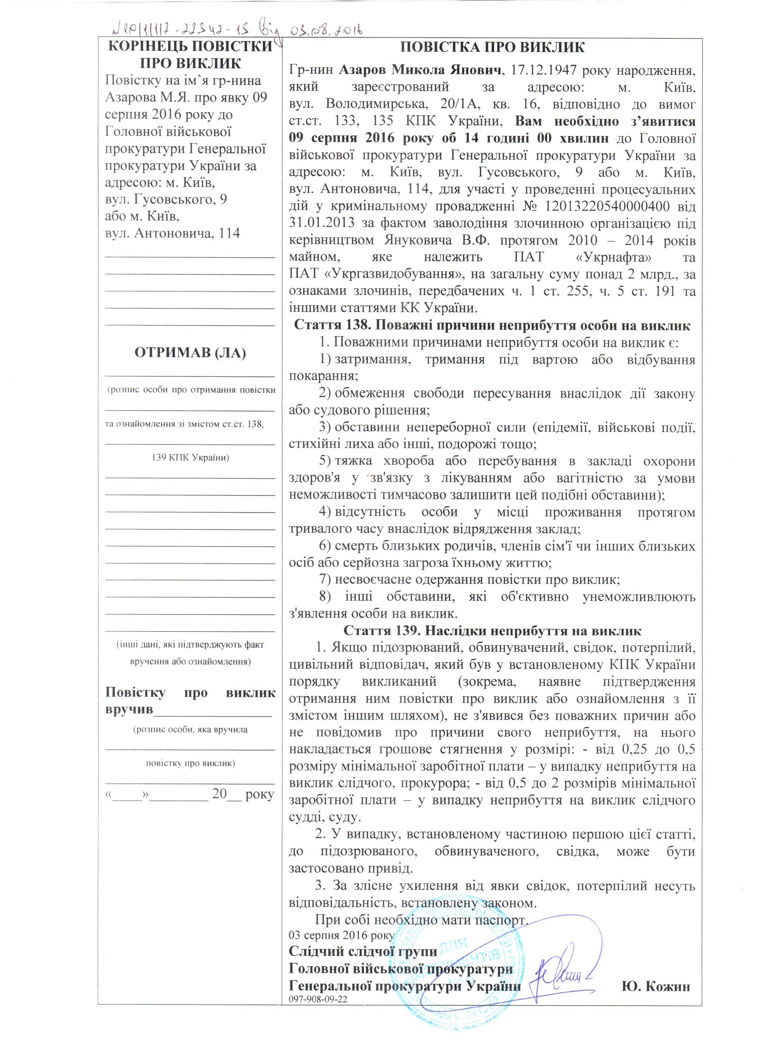 The PGO has posted Azarov's summons / Image from PGO